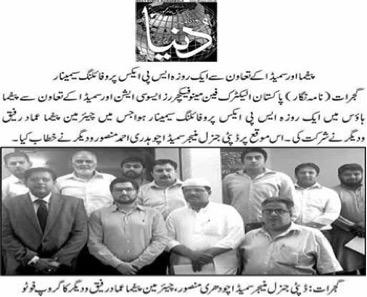Meeting with Mr. Imad Rafiq Chairman Pakistan Electric Fan Manufacturing Association (PEFMA)
